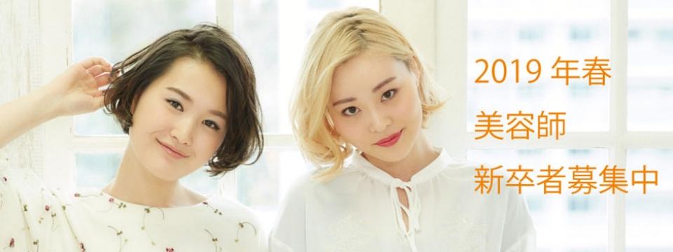 2019年春 美容師 新卒者募集中
