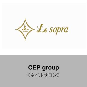 ル ソプラ表参道店