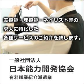 日本能力開発協会