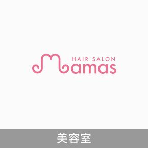 美容室 Mamas(ママーズ)